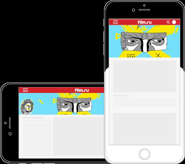 Аналог брендирования для мобильной версии — баннер 100%x200 в шапке сайта