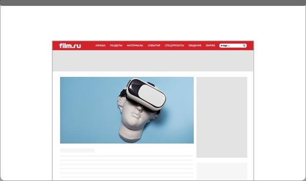 Нативная реклама на film.ru
