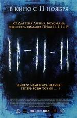 http://www.film.ru/img/afisha/111111/poster2.jpg