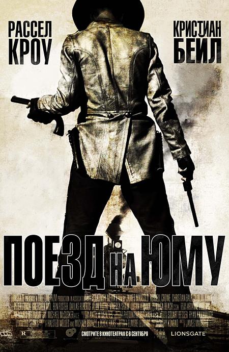 http://www.film.ru/img/afisha/3YUMA/posters/poster4.jpg