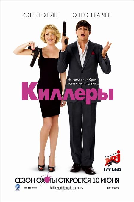 http://www.film.ru/img/afisha/5KILR/posters/poster2.jpg