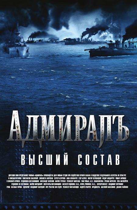 http://www.film.ru/img/afisha/ADMIRAL/posters/poster.jpg