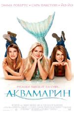 """""""���������"""" /Aquamarine/ (2006)"""
