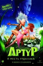 """Постер к фильму """"Артур и месть Урдалака"""" (2009)"""