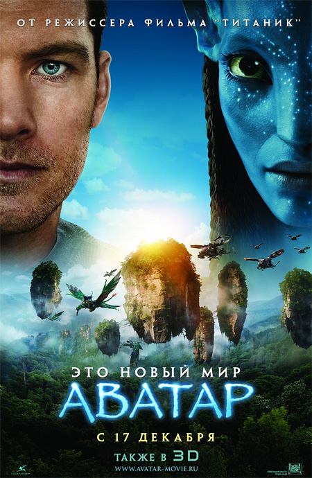 http://www.film.ru/img/afisha/AVATR/posters/poster7.jpg