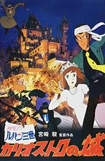 Люпен III: Замок Калиостро / Lupin III: The Castle of Cagliostro, Rupan Sansei: Cagliostro no Shiro, Lupin Sansei Movie (Миядзаки Хаяо)(RAW)[JAP,RUS] [1979 г., приключения,комедия, фантастика, мистерия, DVDRip] [HWP]