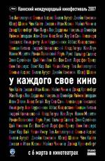 """""""У каждого свое кино"""" (2007)"""