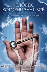 http://www.film.ru/img/afisha/CHELZNAL/poster.jpg