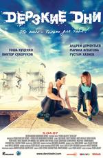 """""""Дерзкие дни"""" (2007)"""