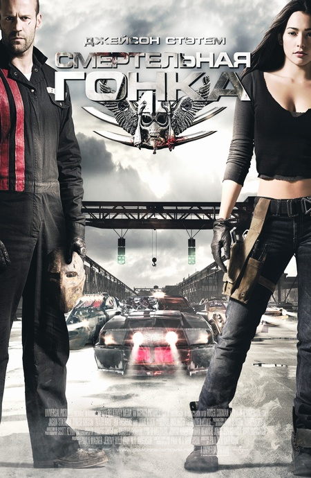 http://www.film.ru/img/afisha/DRACE/posters/poster4.jpg