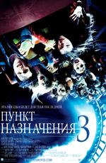 Смотреть онлайн Пункт назначения 3 / Final Destination 3 (2006)