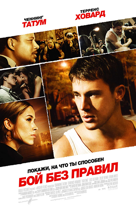 """Бой без правил"" (2009)  Fighting HDRip"