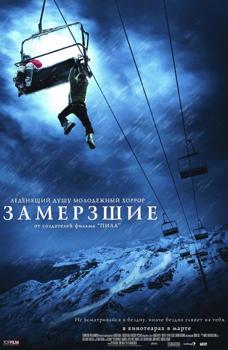 FROZEN/Замерзшие (2010/DVDRip)
