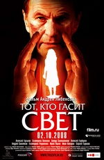 http://www.film.ru/img/afisha/GASSVET/poster3.jpg