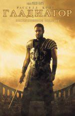 http://www.film.ru/img/afisha/GLADI/poster.jpg