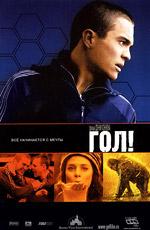 http://www.film.ru/img/afisha/GOAL/poster.jpg