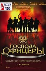 """""""Господа офицеры: cпасти императора"""" (2008)"""