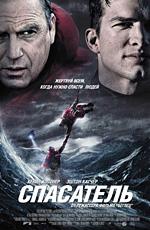 http://www.film.ru/img/afisha/GUARD/poster.jpg