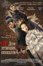 http://www.film.ru/img/afisha/HFLYD/poster.jpg