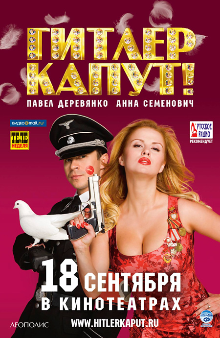 Гитлер капут! (2008/TS/ 700MB + 1350Мб)