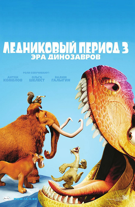 ���������� ������ 3: ��� ���������� / Ice Age: Dawn of the Dinosaurs (2009/DVDRip/1.36 GB)