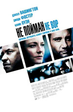 http://www.film.ru/img/afisha/INSDM/poster.jpg