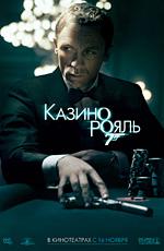 """Плакат (постер) фильма """"Казино Рояль"""" /Casino Royale/ (2006)"""