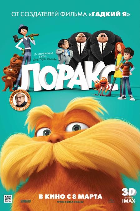 Лоракс (2012) Dr. Seuss The Lorax Poster5