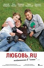 """Постер к фильму """"Любовь.ru"""" (2009)"""