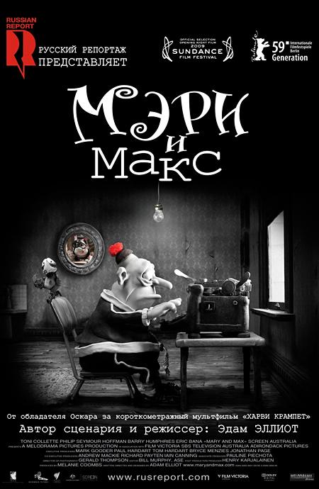 Мэри и Макс / Mary and Max (2009)