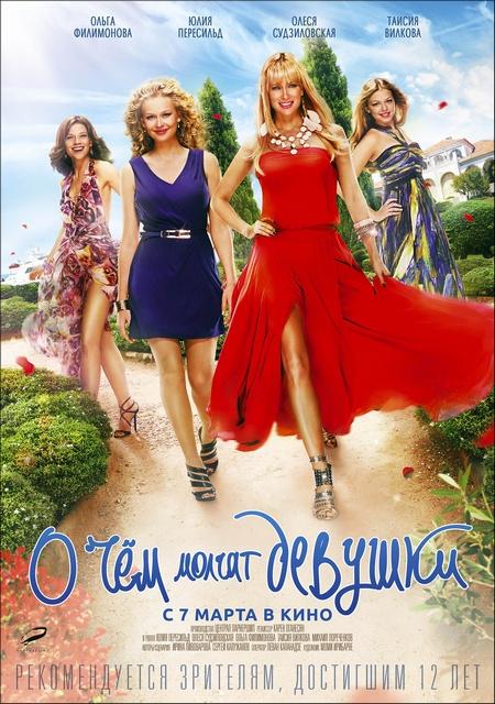 О чём молчат девушки (2013) Blu-Ray