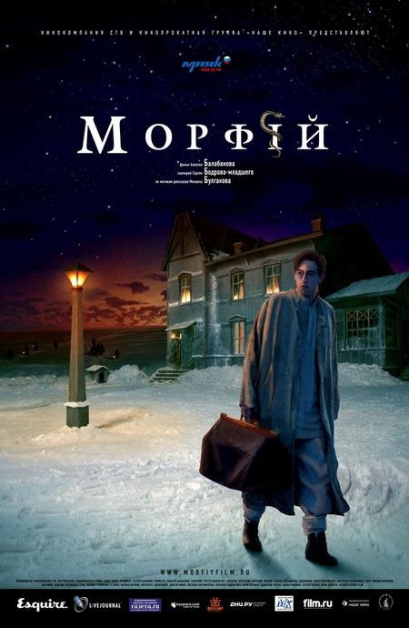 http://www.film.ru/img/afisha/MORFIY/posters/poster2.jpg