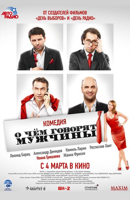 Телевидение и кино Poster