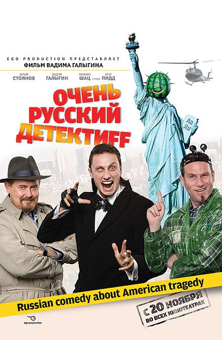 """Постер к фильму """"Очень русский детектив"""" (2008)"""