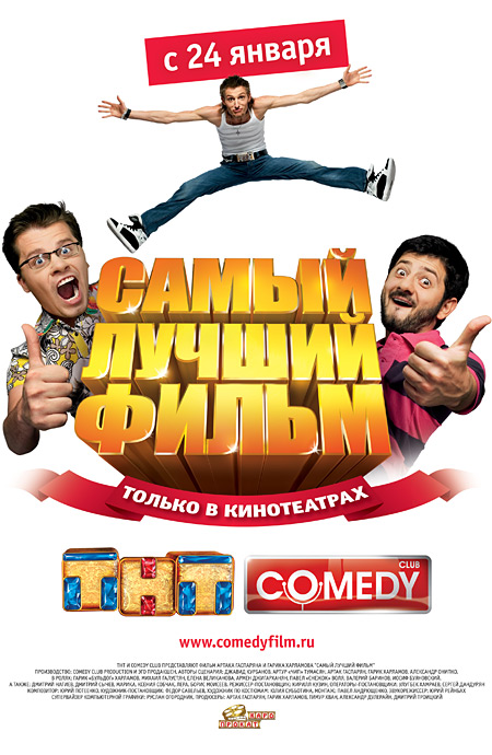 http://www.film.ru/img/afisha/OCRUSKIN/posters/poster2.jpg