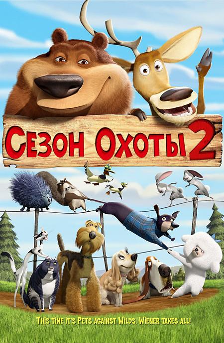 http://www.film.ru/img/afisha/OPENS2/posters/poster.jpg