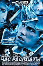 http://www.film.ru/img/afisha/PAYCK/poster.jpg