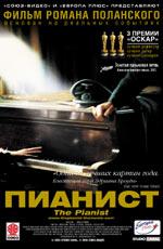 Пианист/The Pianist (HDRip, 1400Mb) 2002