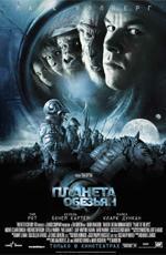 """""""Планета Обезьян"""" (2001)"""