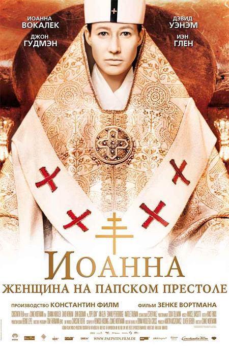 Иоанна – женщина на папском престоле / Die Papstin (2009)