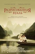 http://www.film.ru/img/afisha/PVEIL/poster.jpg
