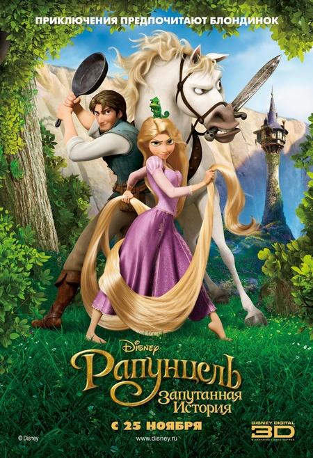 http://www.film.ru/img/afisha/RAPUN/posters/poster4.jpg