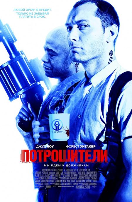 Потрошители / Repo Men (2010)
