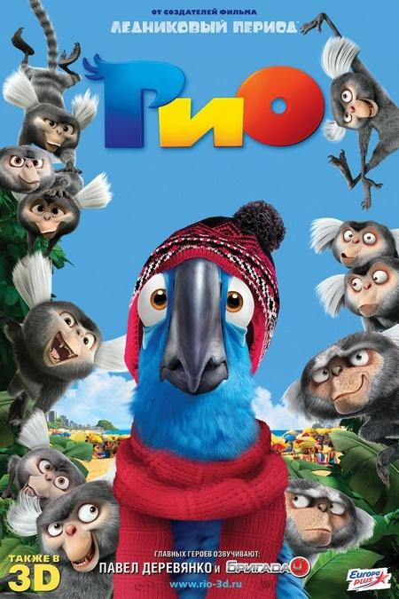 """Постер 1 к фильму """"Рио 3D"""" /Rio/ (2011)"""