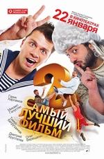 """""""Самый лучший фильм 2"""" (2009)"""