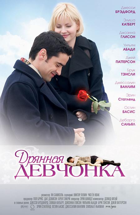 Дрянная девчонка / My Sassy Girl (2008)