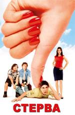 Грудь Аманды Пит – Стерва (2001)