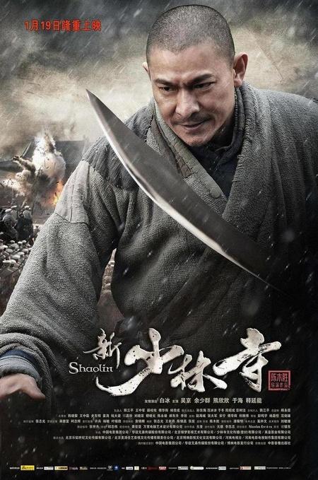 http://www.film.ru/img/afisha/SHAOLIN/posters/poster5.jpg