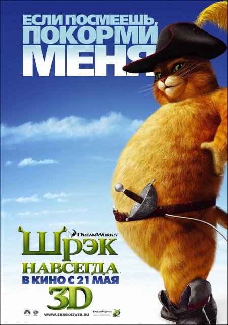 Шрек навсегда / Shrek Forever After (Майк Митчел / Mike Mitchell) [2010 г., фэнтези, комедия, приключения, семейный, мультфильм, DVDRip] Dub