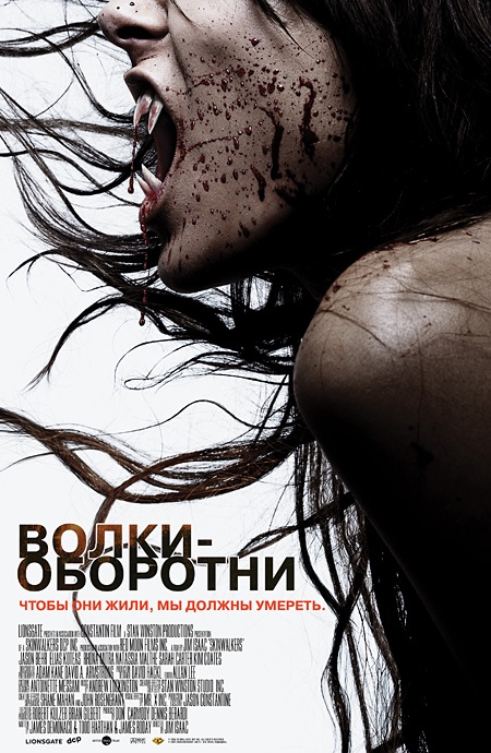 "Постер к фильму ""Волки-оборотни"" /Skinwalkers/ (2006)"